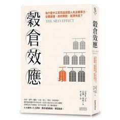 書名:穀倉效應:為什麼分工反而造成個人失去競爭力、企業崩壞、政府無能、經濟失控?,原文名稱:The Silo Effect: The Peril of Expertise and the Promise of Breaking Down Barriers,語言:繁體中文,ISBN:9789863425472,頁數:352,出版社:三采,作者:吉蓮.邰蒂,譯者:林力敏,出版日期:2016/02/03,類別:商業理財