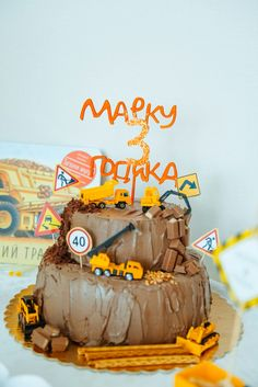 День рождения, стройка, желтый, строительная техника, 3 года, кран, самосвал шары, праздник, оформление праздника, торт, сладкий слол, кэнди бар