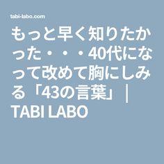 もっと早く知りたかった・・・40代になって改めて胸にしみる「43の言葉」   TABI LABO