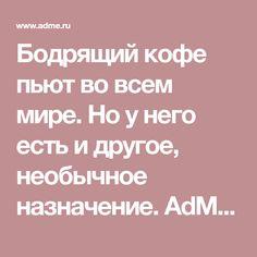 Бодрящий кофе пьют вовсем мире. Ноунего есть идругое, необычное назначение. AdMe.ru собрал 7действенных рецептов использования кофе для молодости икрасоты.