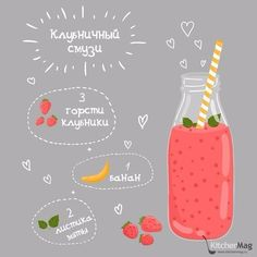 Fruit smoothies healthy summer 60 ideas for 2019 Healthy Fruit Smoothies, Strawberry Smoothie, Healthy Drinks, Smoothie Recipes, Strawberry Banana, Fresh Mint Leaves, Proper Nutrition, Nutrition Tips, Healthy Summer