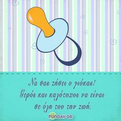 Wish Quotes, Invite Your Friends, Brighten Your Day, As You Like, Good Day, New Baby Products, Congratulations, Hilarious, 1