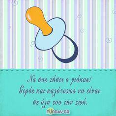 Εδώ θα βρείτε τις καλύτερες ευχές για νεογέννητο αγοράκι σε όλο το διαδίκτυο για να ευχηθείς στο ζεύγος για την γέννηση αυτού του αξιαγάπητου πλάσματος. Wish Quotes, Invite Your Friends, Brighten Your Day, Good Day, Keep It Cleaner, New Baby Products, Congratulations, 1, Hilarious