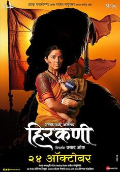 Hirkani Full Hindi Movie in It Movie Cast, Movie Tv, Film Story, Hd Movies Download, Movies To Watch Online, Star Cast, Drama Film, Movies 2019, Hindi Movies