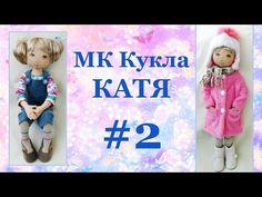 МК кукла Катя. Часть 2 - YouTube