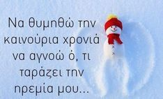 Christmas Wishes, Happy New Year, Minions, Emoji, Wise Words, Best Quotes, Writing, Sayings, Holiday Decor