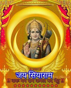 Jay Shri Ram, Good Night Hindi Quotes, Rama Lord, Goddess Lakshmi, Movie Posters, Image, Art, Art Background, Film Poster