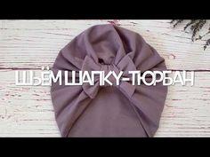 Как сшить двухслойную шапочку-тюрбан из трикотажа - YouTube
