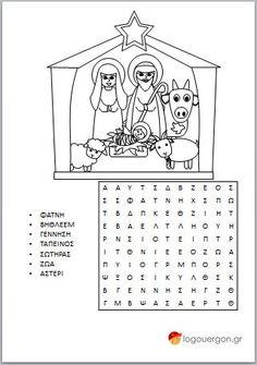 Χριστός Γεννάται , Δοξάσατε! Και έτσι ξεκινά η όμορφη ιστορία των Χριστουγέννων. Εμείς θα ασχοληθούμε με τη γέννηση του Χριστού βρίσκοντας σχετικές λέξεις στο εορταστικό κρυπτόλεξο για παιδιά. Στο τέλος θα πρέπει να χρωματίσουμε την εικόνα της φάτνης Word Search, Alphabet, Playing Cards, Diagram, Education, Words, Christmas, Dibujo, Xmas