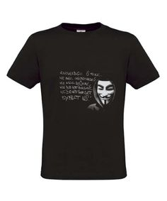 beware of the anonymous!