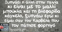 Funny Greek Quotes, Funny Picture Quotes, Funny Pictures, Funny Facts, Funny Jokes, Clever Quotes, Funny Moments, Funny Things, Funny Stuff