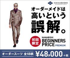 HANABISHI プロブレム系コピー