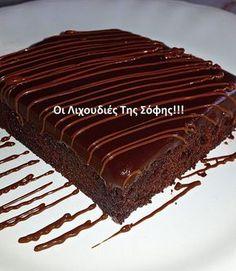 » Απίθανη, πανεύκολη σοκολατόπιτα, από την Σόφη Τσιώπου! |