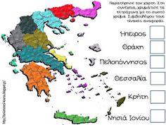 Δραστηριότητες, παιδαγωγικό και εποπτικό υλικό για το Νηπιαγωγείο & το Δημοτικό: Ταξίδι στην Ελλάδα: μαθαίνοντας για τα γεωγραφικά διαμερίσματα Greek Language, Old Maps, Geography, Activities, Education, History, School, Blog, Greece