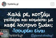 τσουρεκι Funny Images With Quotes, Funny Greek Quotes, Greek Memes, Funny Picture Quotes, Funny Photos, Funny Statuses, Funny Memes, Diet Jokes, Ancient Memes