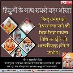The ignorant priests only fool the innocent people for the accomplishment of their selfishness, they do not know anything about spiritual knowledge. Know what is true spiritual knowledge Must See Sadhna Channels Daily At PM Believe In God Quotes, Quotes About God, Radha Soami, Hindu Worship, Sa News, Attitude Quotes For Boys, Life Changing Books, Spirituality Books, Names Of God