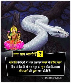 Gernal Knowledge, General Knowledge Facts, Knowledge Quotes, Vedic Mantras, Hindu Mantras, Hinduism Quotes, Inspirational Quotes With Images, Motivational Quotes, Psychology Fun Facts