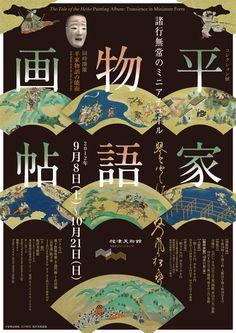 コレクション展 平家物語画帖 Japan Graphic Design, Japan Design, Graphic Design Posters, Graphic Design Typography, Chinese Posters, Museum Poster, Composition Design, Exhibition Poster, Design Museum