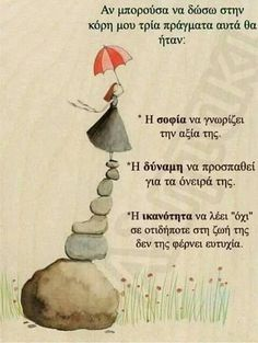 Greek Quotes, Mom Quotes, Words Quotes, Wise Words, Best Quotes, Funny Quotes, Life Quotes, Sayings, My Children Quotes