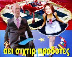 """Μ.Σπυράκη: """"Υποχρεωμένη να πάει σε συμβιβασμό η κυβέρνηση""""! - Αυτή είναι η """"πατριωτική"""" ΝΔ; ΑΕΙ ΣΙΧΤΙΡ ΠΡΟΔΟΤΕΣ ΤΣΟΛΑΚΟΓΛΟΥ...ΣΚΑΣΤΕ ΕΠΙΤΕΛΟΥΣ.... teosagapo7.com"""