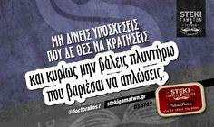 Μη δίνεις υποσχέσεις που δε θες να κρατήσεις  @doctorakos7 - http://stekigamatwn.gr/s4709/