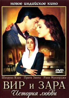 Shahrukh Khan and Preity Zinta - Вир и Зара - Veer-Zaara (2004)