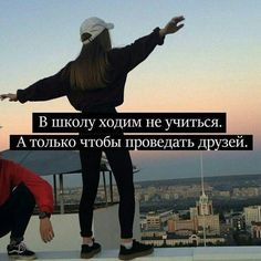 Beste Iphone Wallpaper, Sad Wallpaper, Mood Quotes, Poetry Quotes, Russian Quotes, Remember Who You Are, Text Pictures, Teen Quotes, My Mood