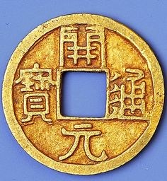 """This Tang Dynasty (618 - 907 AD) gold coin is engraved with the characters """"Kai Yuan Tong Bao"""". Kaiyuan 开元 (Kāiyuán) is the reign name (713-741) of Tang Emperor Xuanzong 唐玄宗, who reigned at the peak of Tang prosperity. It was issued from 684 to755 AD."""