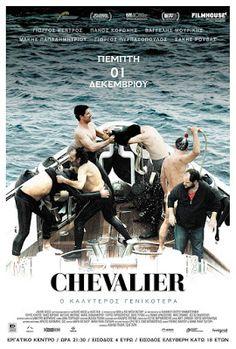Κινηματο-γράφω: Προβολή ταινίας CHEVALIER από τη Νέα Κινηματογραφική Λέσχη Καλαμάτας