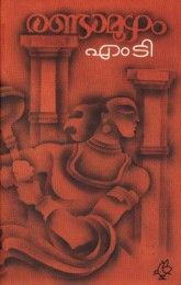 Get your copy of Randamoozham, the masterpiece of M T Vasudevan Nair at the best seller price exclusively for you. …………………………………. Randamoozham, a novel that helped M T to win the Muttathu Varkey Foundation award and Vayalar Award, turned out to be the magnum opus of Vasudevan Nair. This received its applause as it retold the epic story of Mahabhratha from the perspective of Bhima.