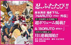 特報『NARUTO-ナルト-外伝』&『BORUTO-ボルト-』|集英社『週刊少年ジャンプ』公式サイト