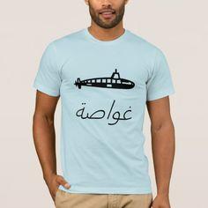 غواصة Submarine in Arabic T-Shirt - click/tap to personalize and buy