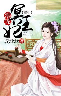 Reborn Spoiled Ming Wangfei, Romantic Fiction - Discover, share and read free web novels online, your best web novels hub! Red Spider Lily, Romantic Novels To Read, Free Novels, Most Beautiful Eyes, Cold Hearted, Her Cut, How To Stay Awake, Light Novel, Reading
