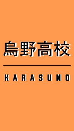 Karasuno Nishinoya Yuu, Tsukishima Kei, Haikyuu Karasuno, Kenma Kozume, Kageyama Tobio, Haikyuu Anime, Hinata, Naruto Uzumaki, Animes Wallpapers