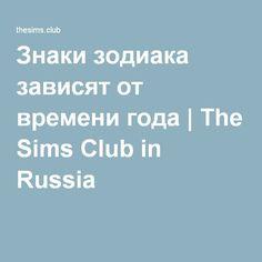 Знаки зодиака зависят от времени года | The Sims Club in Russia