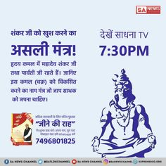 Lord Shiva is not complete God supreme god is Kabir Kabir had created the whole universe not by Devon ke Dev mahadev no god can be achieved attend by praying god Brahma Vishnu and Mahesh must watch sadhna TV at p. daily to know real Good. Gita Quotes, Hindi Quotes, Creator Of The Universe, Lord Mahadev, Facebook Photos, Son Of God, Lord Shiva, Spiritual Quotes, Photo S