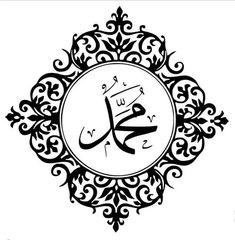 Islamic Calligraphy Home Wall – Amee House Arabic Calligraphy Art, Arabic Art, Calligraphy Alphabet, Kaligrafi Allah, Decoraciones Ramadan, Islamic Wall Decor, Islamic Posters, Islamic Art Pattern, 3d Cnc