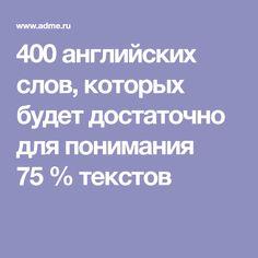 400 английских слов, которых будет достаточно для понимания 75 % текстов