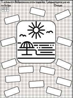 Παίζω, ζωγραφίζω και μαθαίνω για το ρήμα. Για τις μικρές τάξεις του δ… Greek Language, Grade 1, Letters, Activities, Education, Learning, School, Grammar, Greek