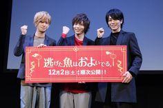 舞台で注目の人気俳優 染谷俊之、赤澤燈、廣瀬智紀らが、 一人二役の新境地に挑む!! 映画『逃げた魚はおよいでる…