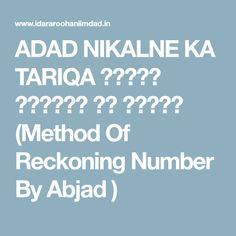 ADAD NIKALNE KA TARIQA اعداد نکالنے کا طریقہ (Method Of Reckoning Number By Abjad )