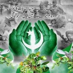 Islam is a religion of peace and love: Pakistan Day 23 March