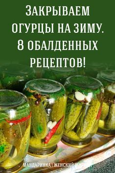 Авторизация – Food for Healty Tomato Vegetable, Vegetable Drinks, Healthy Eating Tips, Healthy Nutrition, Fruits And Vegetables, Veggies, Pickling Cucumbers, Canning Recipes, Food And Drink