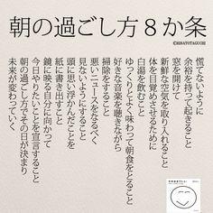 いい話 Pregnancy pregnancy b hcg levels Wise Quotes, Words Quotes, Inspirational Quotes, Sayings, Japanese Quotes, Japanese Words, Happy Words, Magic Words, Positive Words