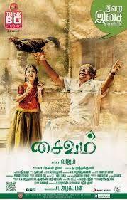 Watch Saivam 2014 Online Free Tamil Movie *DVD*