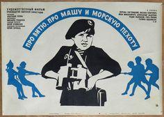 "1974 RUSSIAN UKRAINE ODESSA USSR CHILDREN'S FILM CINEMA MOVIE POSTER ART MARINES. 1974 children's film ""Про Витю, про Машу и морскую пехоту "" aka (""About Vitya, Masha and the Naval Infantry"" )."