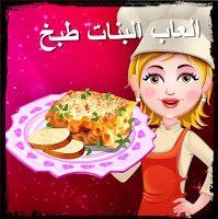 العاب البنات طبخ العاب طبخ In 2020 Blog Posts Blog