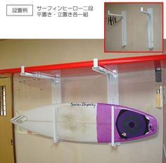 「日本の壁はサーフボードが掛けにくい。」をホチキスで見事に解消。 壁面収納金具・壁面収納家具メーカー「壁美人」/若林製作所