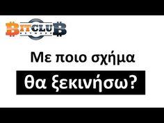 Bitclub Network Greece Ξεκίνημα Τοποθέτηση Στήσιμο