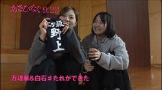「あさひなぐ」独占未公開動画<vol.5 白石麻衣×伊藤万理華 編>